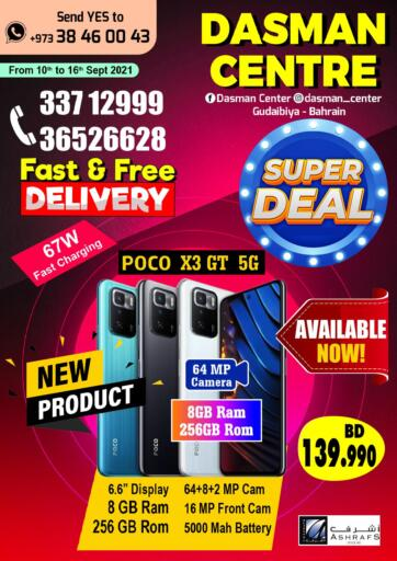Bahrain Dasman Centre offers in D4D Online. Super Deal. Super Deal Available At Dasman Centre.Offer Valid Till Till 16th September. Hurry Up!!. Till 16th September