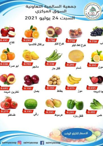 Kuwait Salmiya Co-op Society offers in D4D Online. Special Offer. . Only On 24th July