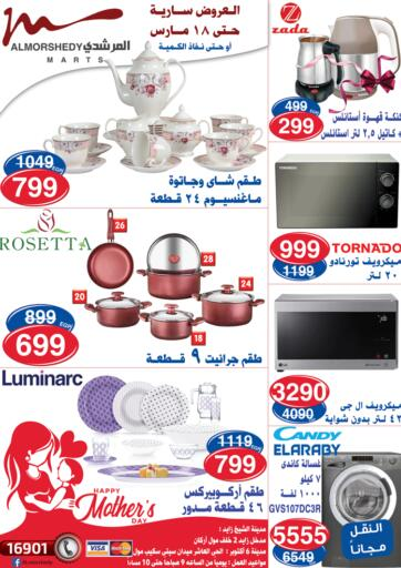 Egypt - Cairo Al Morshedy  offers in D4D Online. Special Offer. . Until Stock Lasts