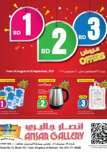 Bahrain Ansar Gallery offers in D4D Online. 123 Offer & Best Price. 123 Offer & Best Price at Ansar Gallery !  Offers on vegetables,Fruits,clothes,Groceries, and much more are valid Till 21st September Get it Now!! Enjoy Shopping!. Till 21st September