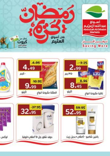 Egypt - Cairo Othaim Market   offers in D4D Online. Ramadan Offers. Othaim Market Is Welcoming Ramadan with Special offers. Valid Till 20th April .Rush Before The Offer Ends!!!. Till 20th April