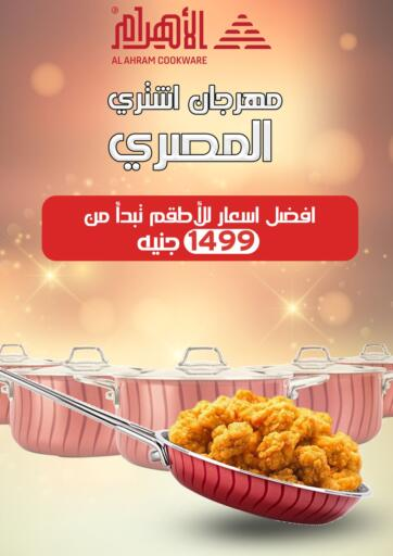Egypt - Cairo Al Ahram Cookware offers in D4D Online. Buy Egyptian Festival. . Until Stock Last