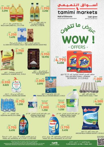 Bahrain Tamimi Markets offers in D4D Online. Wow! Offers. . Till 9th March