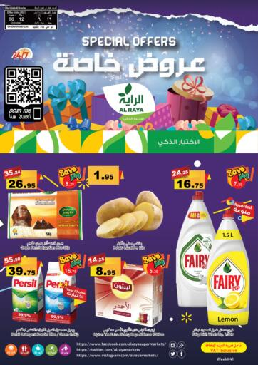 KSA, Saudi Arabia, Saudi - Najran Al Raya offers in D4D Online. Special Offers. Now you can get your products from your favorite brands during the 'Special Offers'.At Al Raya .This offer is only valid Till 12th October 2021.. Till 12th October