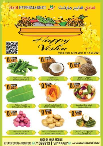 Oman - Salalah Hadi Hypermarket offers in D4D Online. Happy Vishu. . Till 14th April