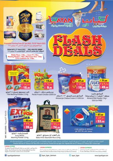 KSA, Saudi Arabia, Saudi - Qatif Layan Hyper offers in D4D Online. Flash Deals. Now you can get your products from your favorite brands during the 'Flash Deals' at Layan Hyper Stores. This offer is only valid Until Stock Last.. Until Stock Last