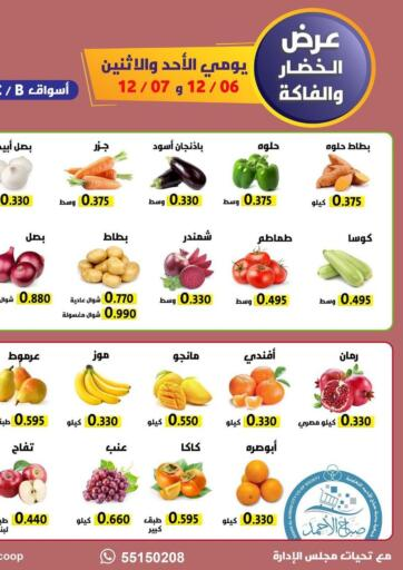 Kuwait Sabah Al-Ahmad Cooperative Society offers in D4D Online. Fresh Deals. . Till 7th December