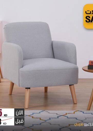 Kuwait At Home Furniture offers in D4D Online. Special Offer. . Until Stock Lasts