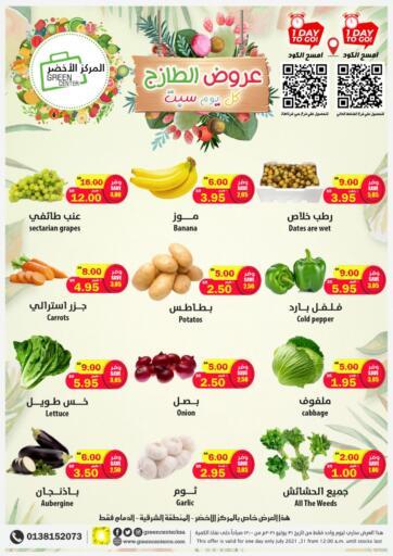 KSA, Saudi Arabia, Saudi - Dammam  Green Center offers in D4D Online. Fresh Saturday Offer. . 31 July only