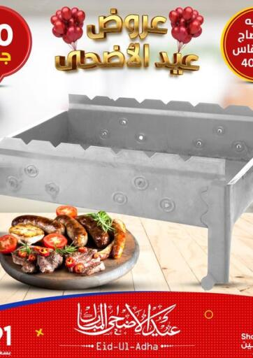 Egypt - Cairo Shaheen Center offers in D4D Online. Eid Ul Adha Offers. . Till 19th july