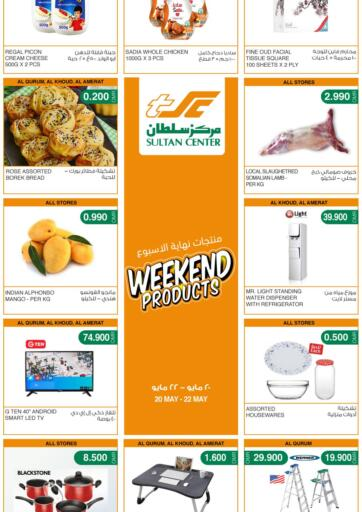 Oman - Sohar Sultan Center  offers in D4D Online. Weekend Products. . Till 22nd May