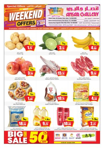 Qatar - Al Shamal Ansar Gallery offers in D4D Online. Weekend Offers. Don't miss this opportunity to get More Weekend  Offers   on your products at a lower price!! Offer valid until  24th October. Enjoy your shopping !!!. Till 24th October