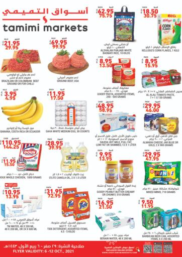 KSA, Saudi Arabia, Saudi - Dammam Tamimi Market offers in D4D Online. Special Offer. Now you can get your products for exciting prices from your favorite brands during the 'Special Offer' at Tamimi Market. Offer Valid Till 12th October. Happy Shopping.. Till 12th October