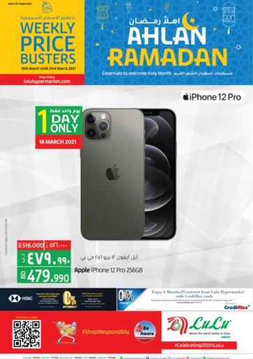 Bahrain LuLu Hypermarket offers in D4D Online. Ahlan Ramadan. . Only On 18th March