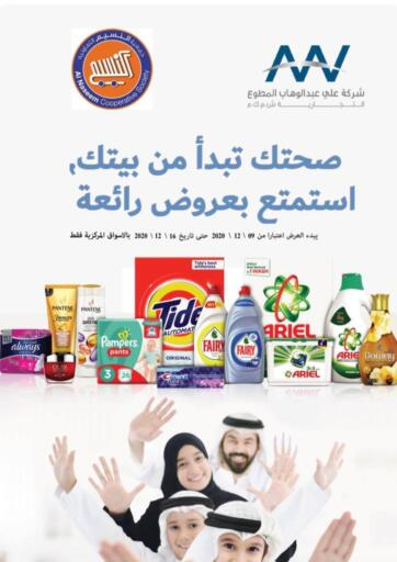 Kuwait Al Naseem Cooperative Society offers in D4D Online. Special Offer. . Till 16th December