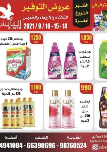Kuwait Al Ayesh Market offers in D4D Online. Special Offer. . Till 15th September