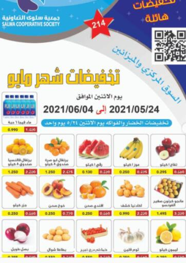 Kuwait Salwa Co-Operative Society  offers in D4D Online. May month sales. . Till 04th June