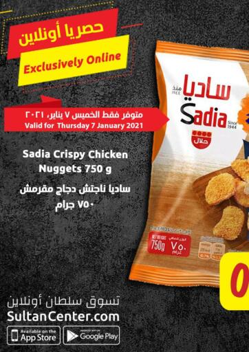 Kuwait Sultan Center offers in D4D Online. Exclusively Online. . Only On 7th January