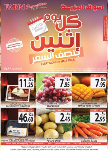 KSA, Saudi Arabia, Saudi - Qatif Farm Superstores offers in D4D Online. Every Monday Half Price. Now you can get your daily products from your favorite brands during the 'Every Monday Half Price' at Farm Superstores. This offer is only valid Only On 15th February 2021.. Only On 15th February