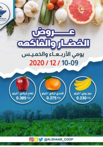 Kuwait Al Sha'ab Co-op Society offers in D4D Online. Fresh Savers. . Till 10th December