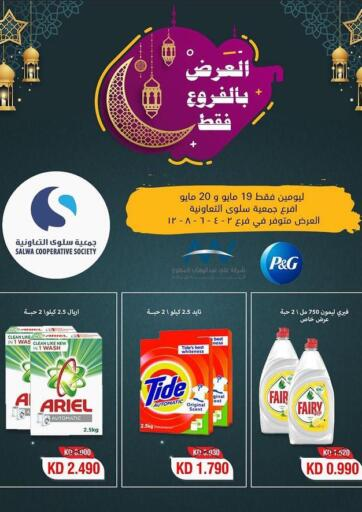 Kuwait Salwa Co-Operative Society  offers in D4D Online. Special Offer. . Till 20th May