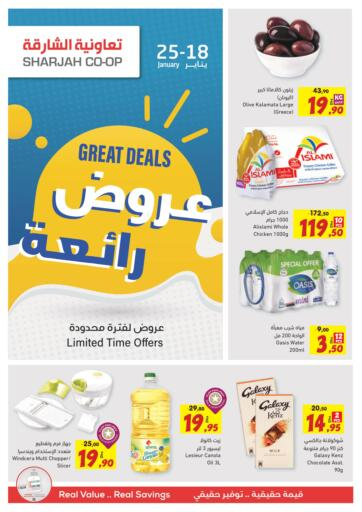 UAE - Fujairah Sharjah Co-Op Society offers in D4D Online. Great Deals. . Till 25th January