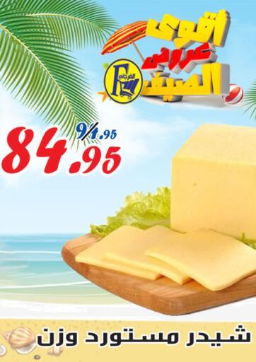 Egypt - Cairo El Fergany Hyper Market   offers in D4D Online. Summer Best Offers. . Till 8th July