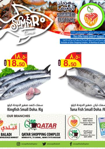 Qatar - Doha Al Baladi Group offers in D4D Online. Summer Time. . Only On 09th August