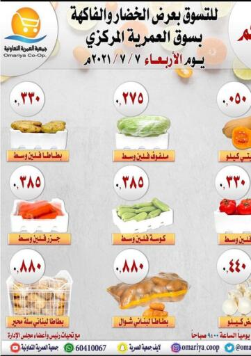 Kuwait Omariya Co-operative Society offers in D4D Online. Fruits & Vegetables Offer. . Only On 7th July