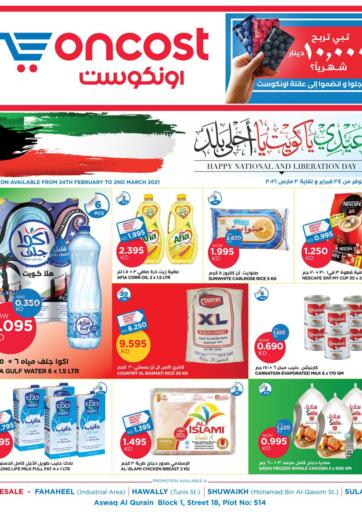 Kuwait Oncost offers in D4D Online. Happy National And Liberation Day. . Till 02nd March