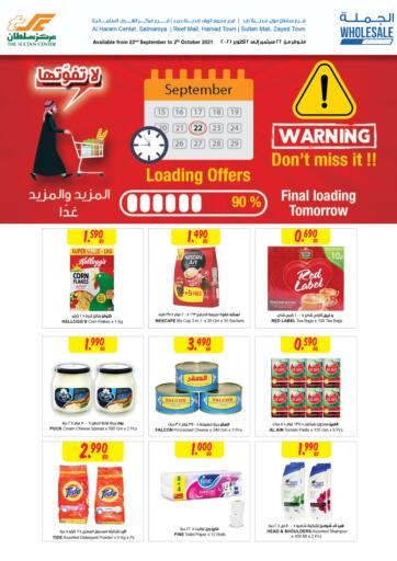 Bahrain The Sultan Center offers in D4D Online. Final loading tomorrow. . Till 2nd October