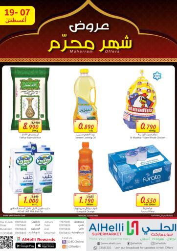 Bahrain Al Helli offers in D4D Online. Muharram Offers. Muharram Offers At Al Helli! Offers On Groceries and much more are valid till 19th August. Enjoy Shopping!. Till 19th August