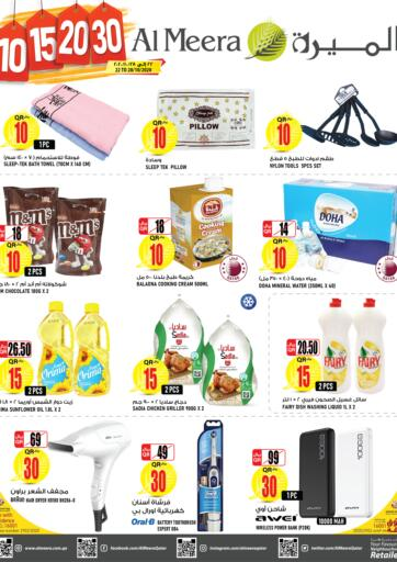 Qatar - Al Shamal Al Meera offers in D4D Online. 10 15 20 30 QR Deals. 10 15 20 30 QR Deals Offers Are Available At Al Meera. Offers Are Valid Till 28th October.  Enjoy Shopping!!!. Till 28th October