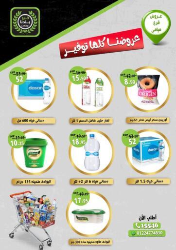 Egypt - Cairo Khair Bladna Market offers in D4D Online. Saving Offer. . Until Stock Last