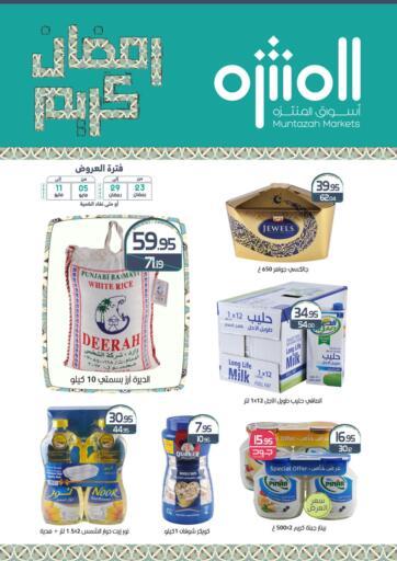 KSA, Saudi Arabia, Saudi - Qatif Muntazah Markets offers in D4D Online. Weekly Offers. . Till 11th May