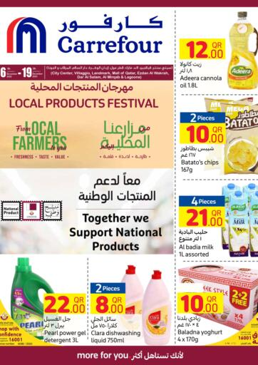 Qatar - Al Shamal Carrefour offers in D4D Online. Local Products Festival. Local Products Festival Offer Are Available At Carrefour.  Offers Are Valid 19th December. Hurry Up! Enjoy Shopping!!!!. Till 19th December