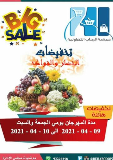 Kuwait Rehab Coop offers in D4D Online. Special Offer. . Till 10th April