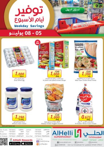 Bahrain Al Helli offers in D4D Online. Weekday Savings. Weekday Savings At Al Helli! Offers On Groceries and much more are valid Till 08th July. Enjoy Shopping!. Till 08th July