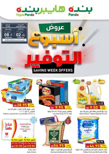 KSA, Saudi Arabia, Saudi - Al Khobar Hyper Panda offers in D4D Online. Saving Week Offers. Take advantage of amazing discounts on all your daily necessities during Their 'Saving Week Offers'. Offer available in all branches of  Hyper Panda until 8th December 2020 Enjoy Shopping!!!. Till 8th December