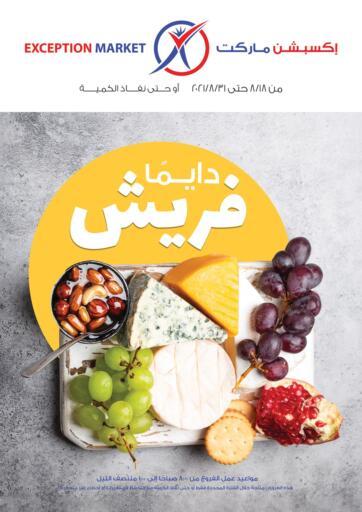 Egypt - Cairo Exception Market offers in D4D Online. Fresh Deals. . Till 31st August