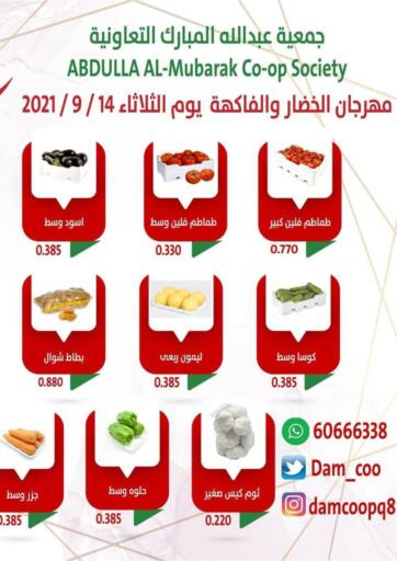 Kuwait Abdullah Al-Mubarak Co-op. Society offers in D4D Online. Fruits & Vegetables Offer. . Only On 14th September
