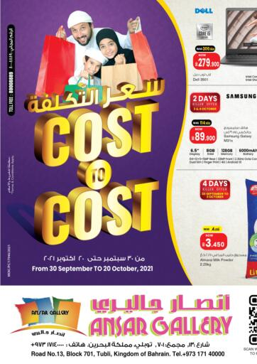 Bahrain Ansar Gallery offers in D4D Online. Cost to Cost Offers. . Till 20th October