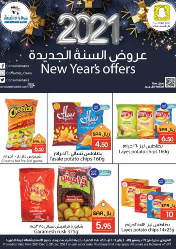 KSA, Saudi Arabia, Saudi - Al Khobar Consumer Oasis offers in D4D Online. New Years Offers. Take advantage of New Years Offers on your favorite products at all stores. Offer Valid Until 4th January. Visit your nearest store today and enjoy your shopping experience!. Till 4th January