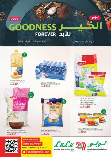 Oman - Salalah Lulu Hypermarket  offers in D4D Online. Goodness Forever. . Till 31st August