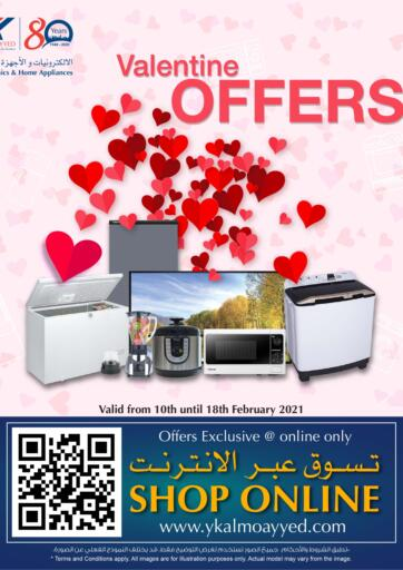 Bahrain Y.K. Almoayyed & Sons ( Electronics) offers in D4D Online. Valentine Offers. . Until 18th February