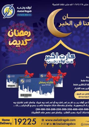 Egypt - Cairo Awlad Ragab offers in D4D Online. Ramadan Offers. . Till 28th April