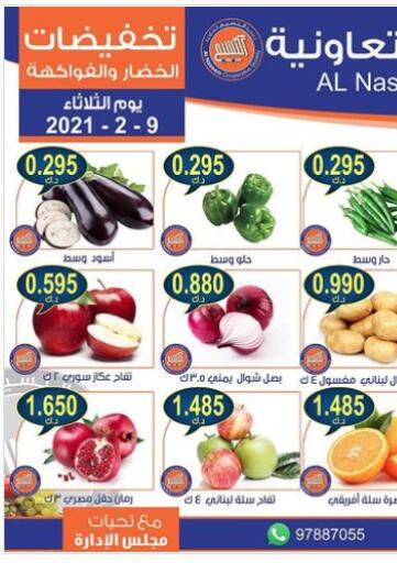 Kuwait Al Naseem Cooperative Society offers in D4D Online. Fresh Deals. . Only On 9th February