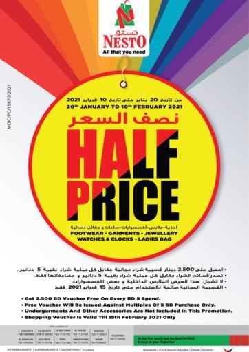 عروض نستو البحرين في دي٤دي أونلاين. نصف السعر. . حتى ١٠ فبراير