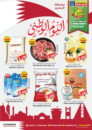 Bahrain Prime Markets offers in D4D Online. National Day Offers. Don't miss this opportunity to get your favorite products at a lower price! National Day Offers at Prime Markets. Get Offers on various products! Offer valid until 15th December 2020.  Enjoy your shopping !!!. Till 15th December