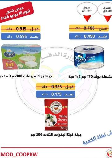 Kuwait Ministry Of Defense Consumer Association Co-operative Society offers in D4D Online. Special Offer. . Till 18th June